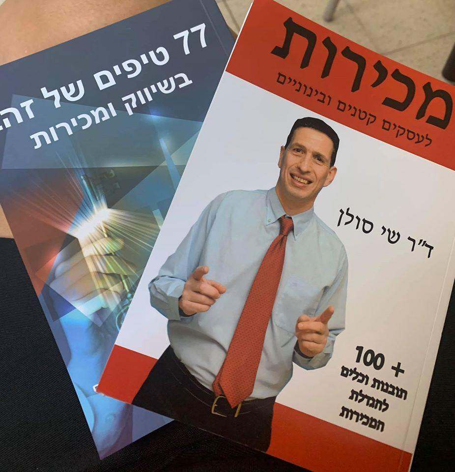 ספרים בתחום המכירות
