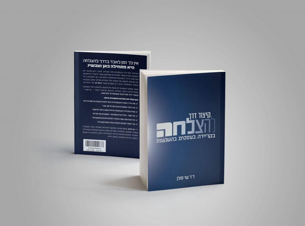 הספר קיצור דרך להצלחה